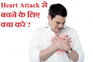 tips-to-prevent-heart-attack-hindi