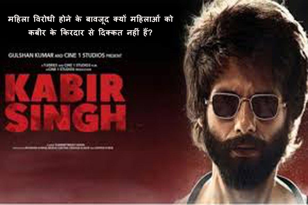 ''कबीर सिंह'' महिला विरोधी होने के बावजूद क्यों महिलाओं को कबीर के किरदार से दिक्कत नहीं हैं?