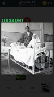 275 слов в лазарете медсестра около кровати больного 11 уровень