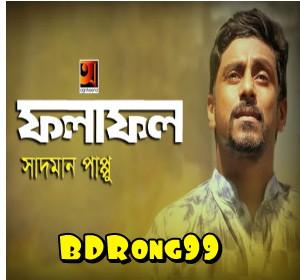 Tore Vslobese Amar Emon Folafol (ফলাফল) Sadman Pappu New Song Lyrics