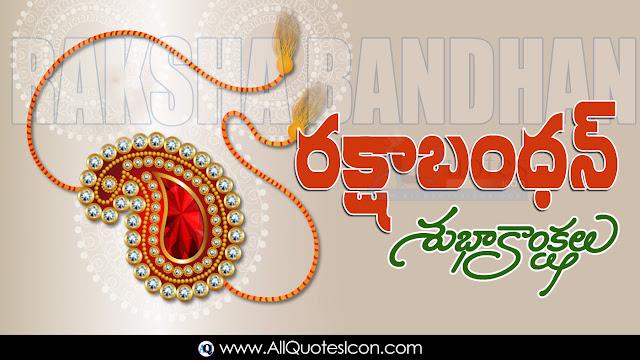 Telugu-Raksha-Bandhan-Images-and-Nice-Telugu-Raksha-Bandhan-Life-Quotations-Whatsapp-Life-Facebook-Images-Inspirational-Thoughts-Sayings-greetings-wallpapers-pictures-images