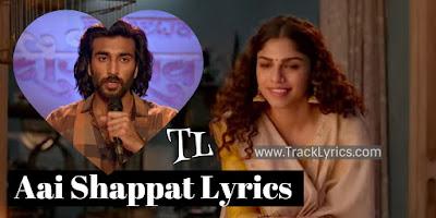 aai-shappat-lyrics