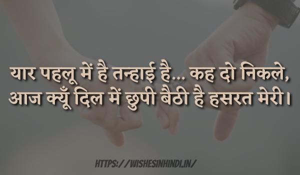 Romantic Shayari In Hindi 2021