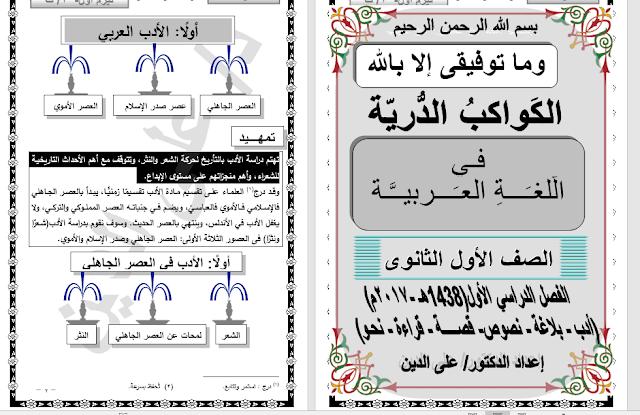 اللغة العربية للصف الاول الثانوى بعد التعديل اعداد الدكتور علي الدين الترم الاول