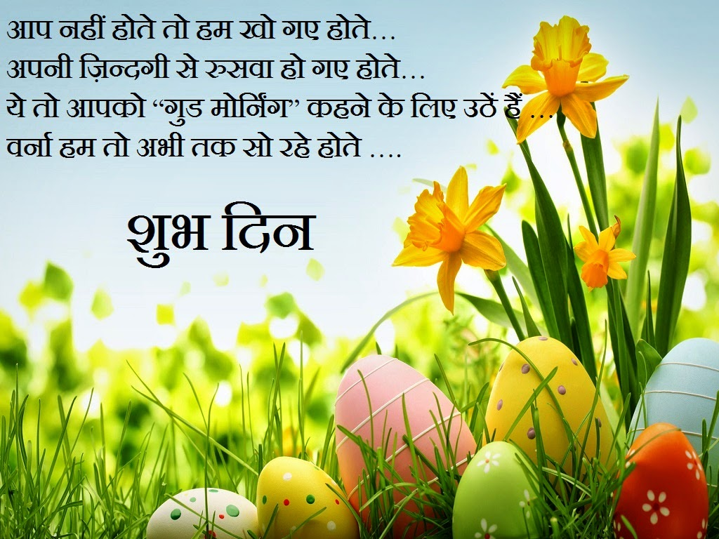 New Hindi Good Morning SMS, Messages Cards | Festival Chaska
