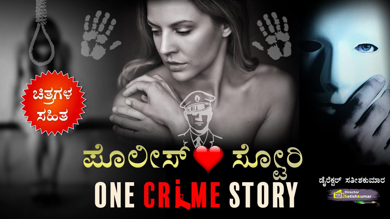 ಪೊಲೀಸ್ ಲವ್ ಸ್ಟೋರಿ : Police Love Story - One Crime Story in Kannada - ಕನ್ನಡ ಕಥೆ ಪುಸ್ತಕಗಳು - Kannada Story Books -  E Books Kannada - Kannada Books