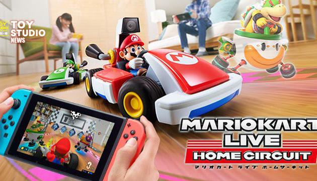 [潮生活] Nintendo Switch《瑪利歐賽車 LIVE 家庭賽車場》