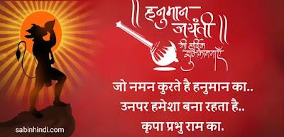 hanuman-jayanti-wishes-in-hindi