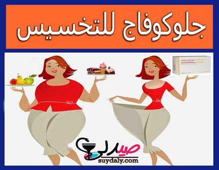 جلوكوفاج للتخسيس وإنقاص الوزن metformin for weight loss