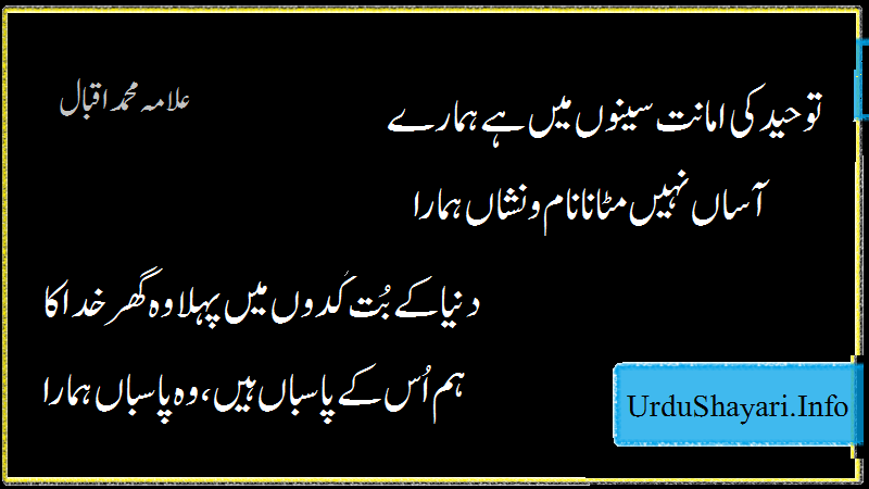 allama iqbal sad poetry - توحید پہ شاعری