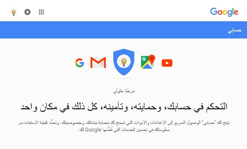 تغيير باسوورد قوقل 2016