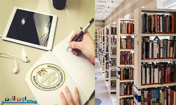 نظام التعليم الجديد , نظام التعليم الجديد فى مصر , اخر اخبار نظام التعليم الجديد , اخبار الثانوية العامة النظام الجديد