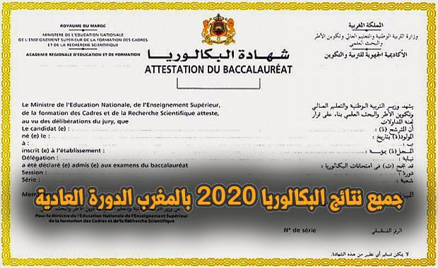 جميع نتائج البكالوريا 2020 بالمغرب الدورة العادية ستجدونها هنا