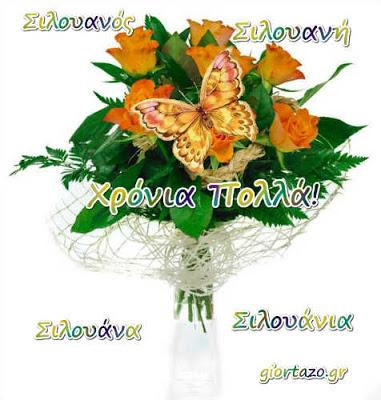 30 Ιουλίου 🌹🌹🌹 Σήμερα γιορτάζουν οι: Ανδρόνικος, Ανδρονίκη, Σιλουανός giortazo
