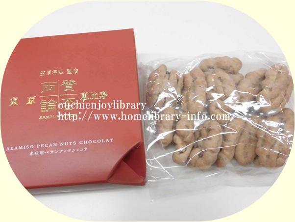 笠原将弘氏監修チョコレート「賛否両論 ペカンナッツショコラ 赤味噌」