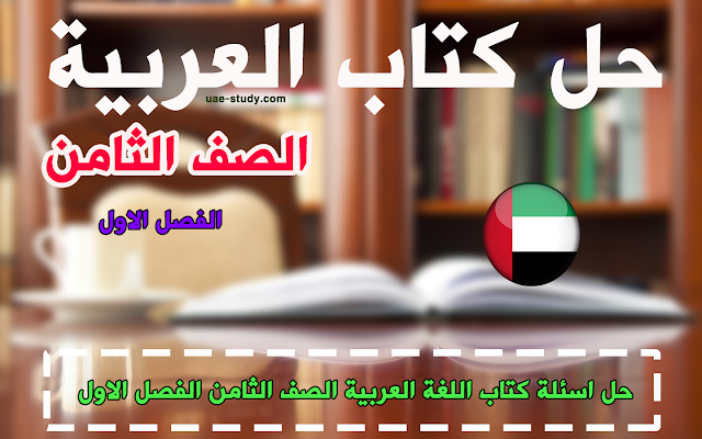 حل كتاب اللغة العربية للصف الثامن الفصل الاول