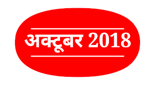 Daily Current Affairs : 14 अक्टूबर 2018 कर्रेंट अफेयर्स : Current Affairs in Hindi