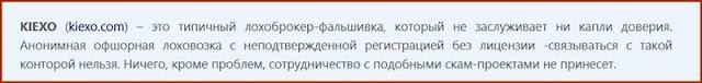 kiexo.org отзывы о сайте