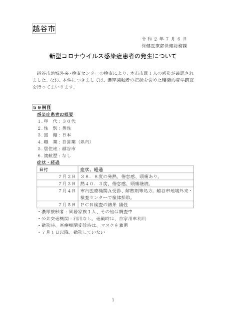 新型コロナウイルス感染症患者の発生について(7月6日発表)