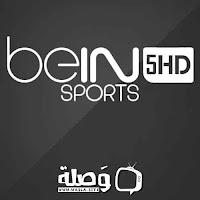 قناة بي ان سبورت 5 مباشر