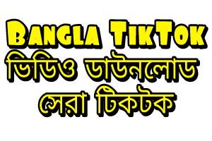 Bangla Tiktok Videos Download (বাংলা টিকটক ভিডিও ডাউনলোড) How To download Tiktok videos in Bangla