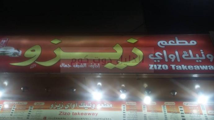 أسعار منيو وفروع ورقم مطعم زيزو اكتوبر 2021