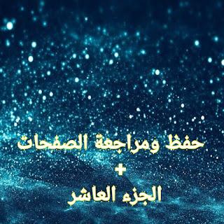 كيف تحفظ القرآن الكريم وتراجعه وتثبته بطريقة مريحة