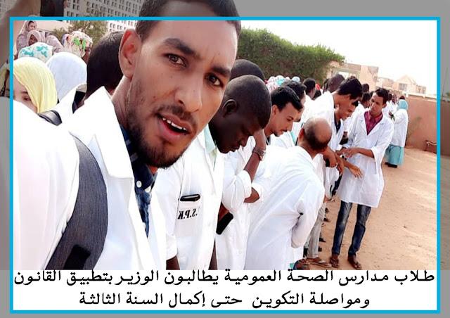 طلاب مدارس الصحة يرفضون إيقاف دراستهم قبل اكمال السنة الثالثة..- رسالة إلى وزير الصحة