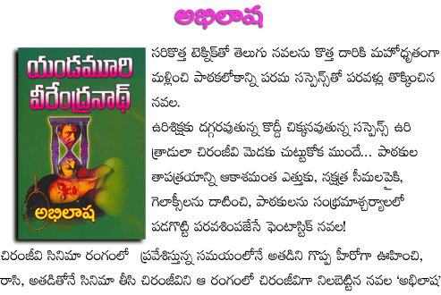 Vennello aadapilla telugu novel
