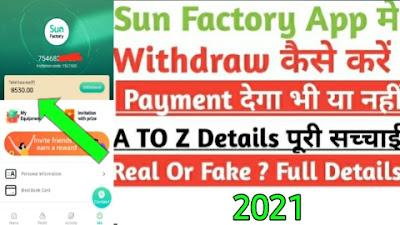 Sun Factory se paise Kaise kamaye 2021 । sun Factory se paisa withdrawl Kaise kare