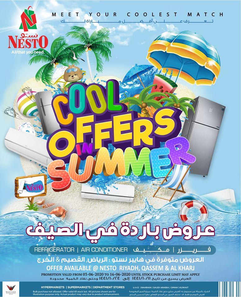 عروض نستو الرياض اليوم 3 يونيو حتى 16 يونيو 2020 عروض باردة فى الصيف
