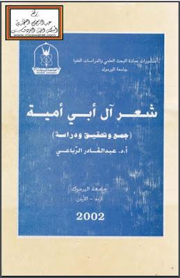 تحميل كتاب شعر آل أبي أمية جمع وتحقيق ودراسة - عبد القادر الرباعي