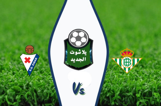 نتيجة مباراة ريال بيتيس وايبار بتاريخ 04-10-2019 الدوري الاسباني