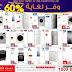 Best Al Yousifi Kuwait - Offer Washing Machine, Refrigerator