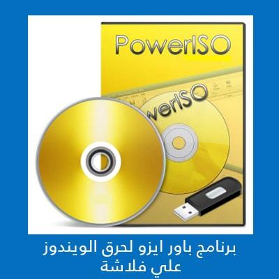 برنامج باور ايزو PowerISO