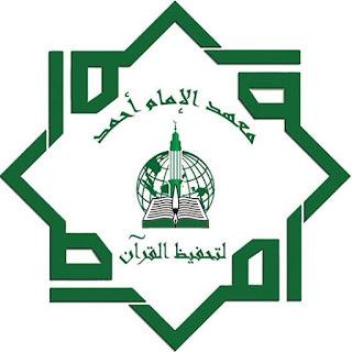 Ma'had Tahfidz Imam Ahmad buka pendaftaran baru 2016/2017