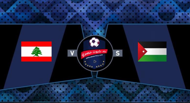 مشاهدة مباراة الاردن ولبنان