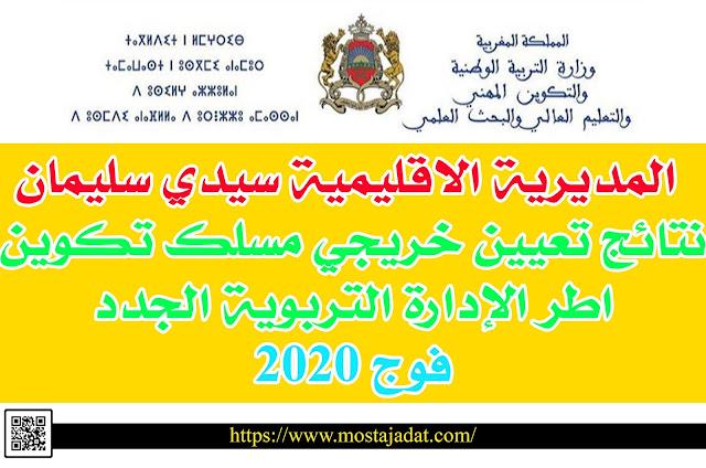 المديرية الاقليمية سيدي سليمان : نتائج تعيين خريجي مسلك تكوين اطر الإدارة التربوية الجدد فوج 2020