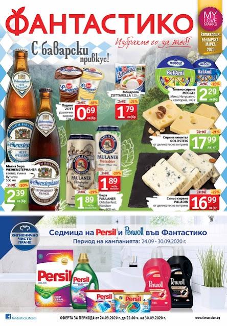 ФАНТАСТИКО  каталози и брошури 24-30.09 2020