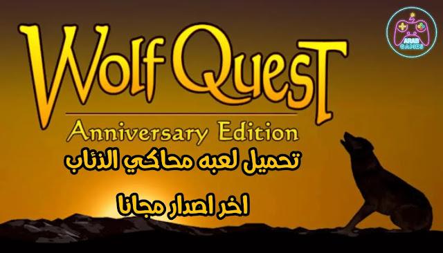 تنزيل لعبه محاكي حياة الذئاب Wolf Quest للكمبيوتر مجانا.