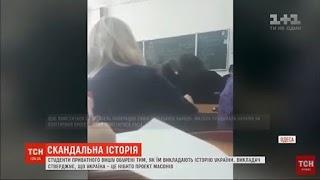 «Польские масоны придумали Украину»: викладач одеського вузу потрапив в скандал нахабною заявою. Відео