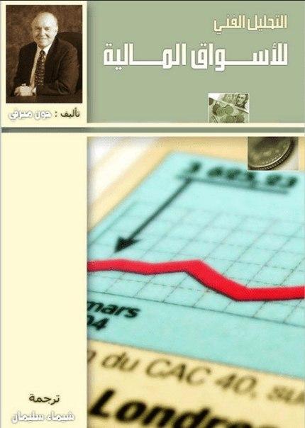 التحليل الفني للأسواق المالية, دليلك الشامل لتداول من الأسطورة جون ميرفي