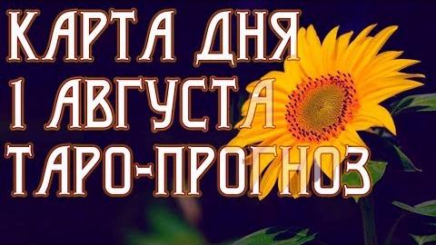 КАРТА ДНЯ НА 1 АВГУСТА 2019 ГОДА
