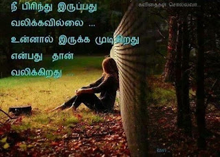 tamil love quotes