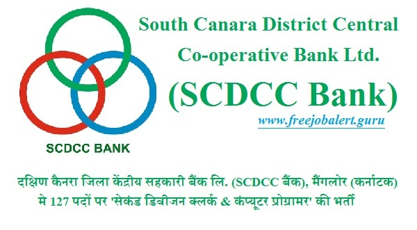 South Canara District Central Co-operative Bank Ltd., SCDCC Bank, Bank, Bank Recruitment, Karnataka, 12th, Clerk, Computer Programmer, Latest Jobs, Co-Operative Bank, scdcc bank logo