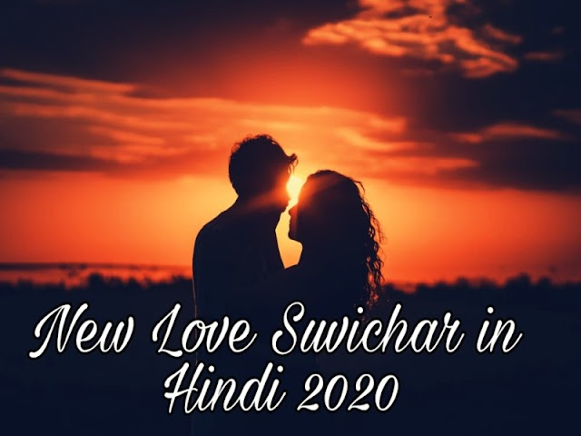 Latest new love suvichar in Hindi 2020 | Pyar Suvichar | Hindi Suvichar