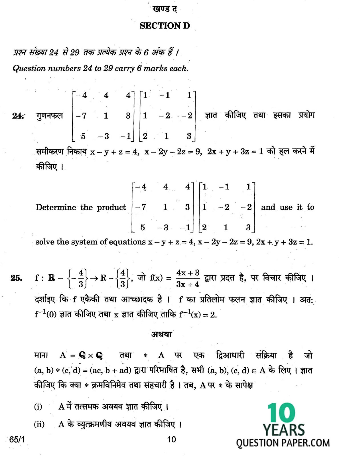 CBSE class 12th 2017 Mathematics question paper