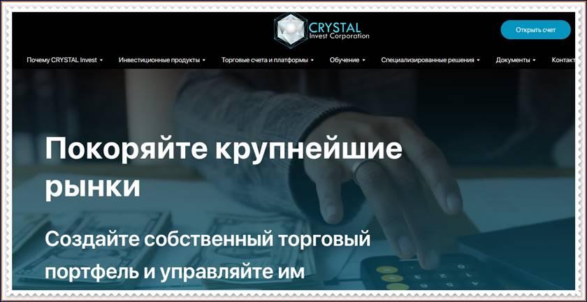 Мошеннический сайт crystal-inv.com – Отзывы, развод! Компания CRYSTAL Invest Corporation мошенники