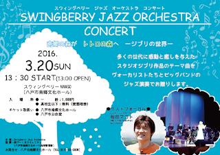 SwingBerry Jazz Orchestra Concert 2016 Hachinohe City 平成28年 スイングベリージャズオーケストラコンサート八戸市南郷文化ホール