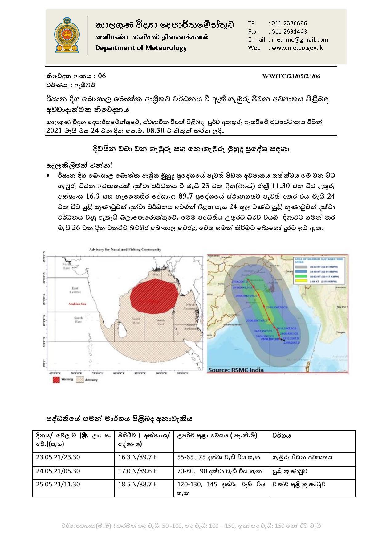 advisory weather report